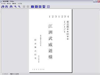 PXDocによるはがき宛名印刷の様子